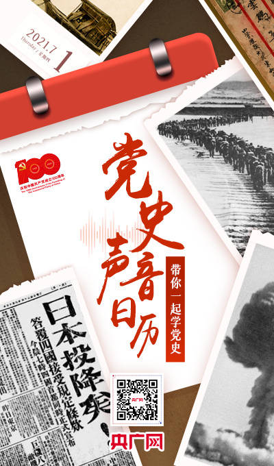 【党史声音日历】抗日名将彭雪枫牺牲