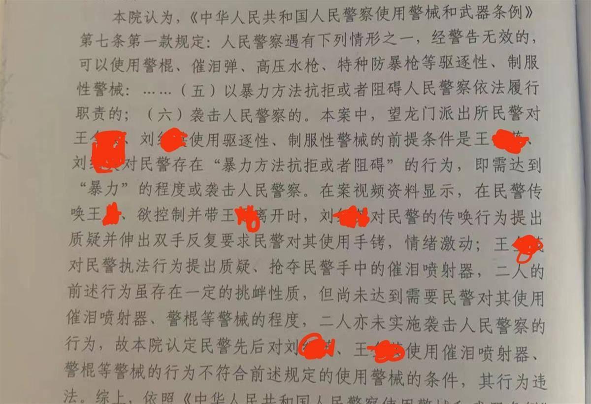 赢咖5注册重庆女子投诉民警后被铐走、父母被喷辣椒水,法院判警方违法(图4)