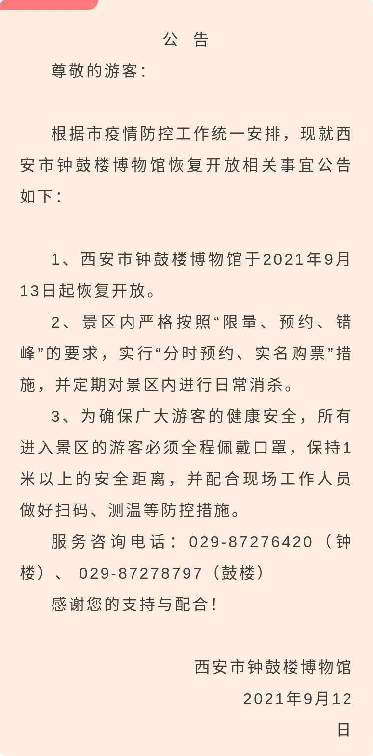 西安曲江池遗址公园等景区目前已正常开放