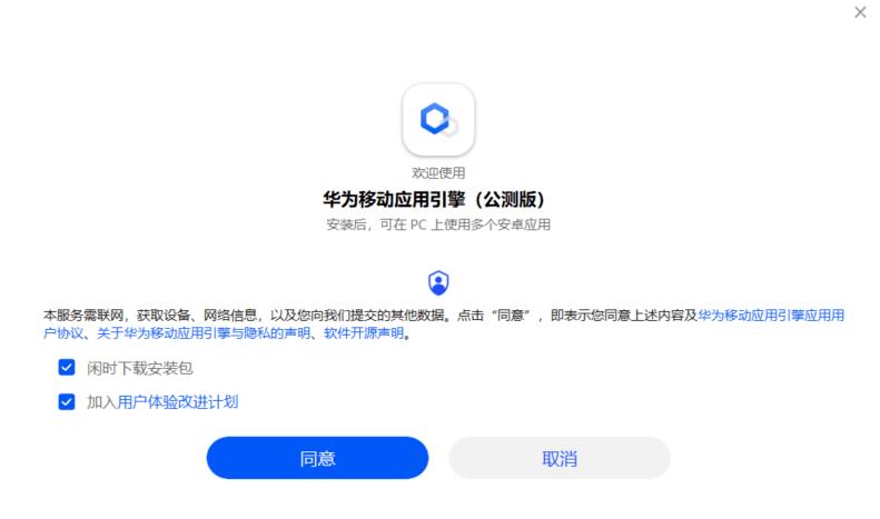 Win11的Android应用兼容性被华为给抢先实现了的照片 - 5