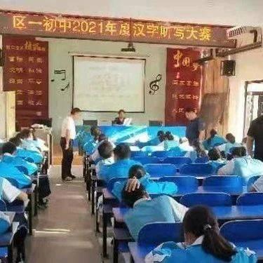 青春华彩 凝墨笔端——渭城一初中汉字听写大赛