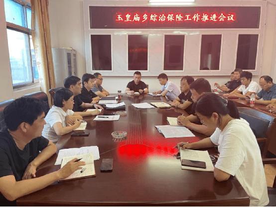 平舆县玉皇庙乡召开综治保险工作推进会议