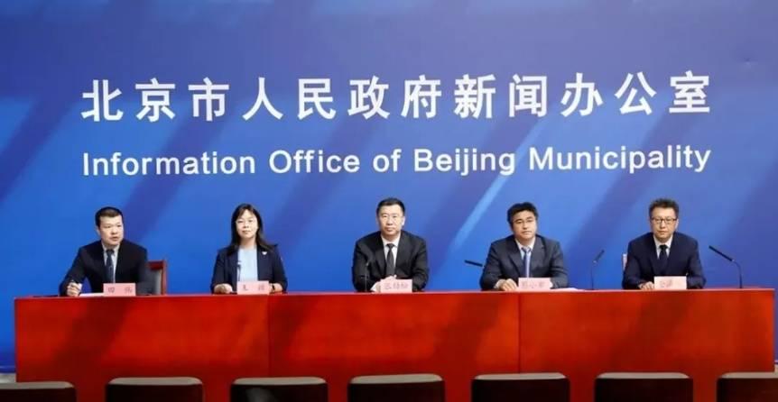 """北京""""两区""""建设一周年""""成绩单""""出炉!已落地实施207项"""