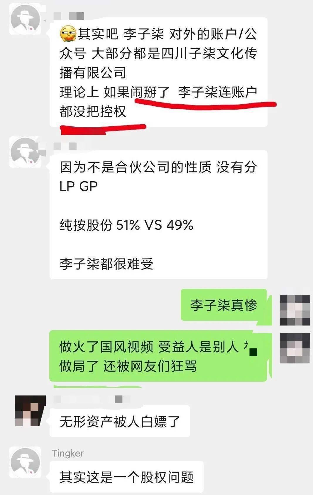 李子柒迷局:视频停更新66天,千万网红斗不过资本?