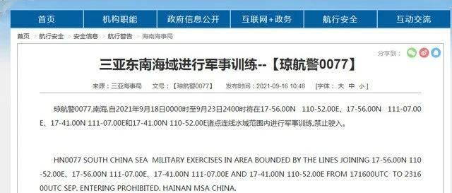 连发四条航行警告,南海这些海域将进行军事训练