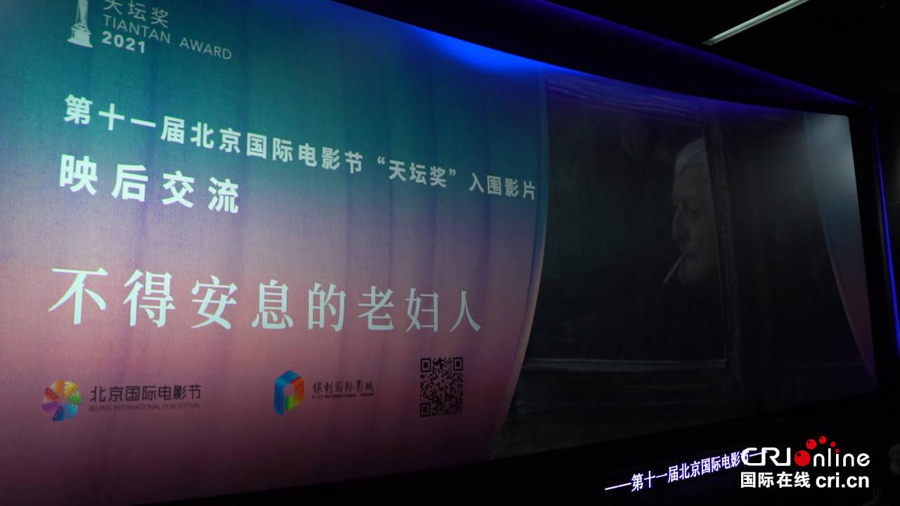 第十一届北京国际电影节举办罗马尼亚影片《不