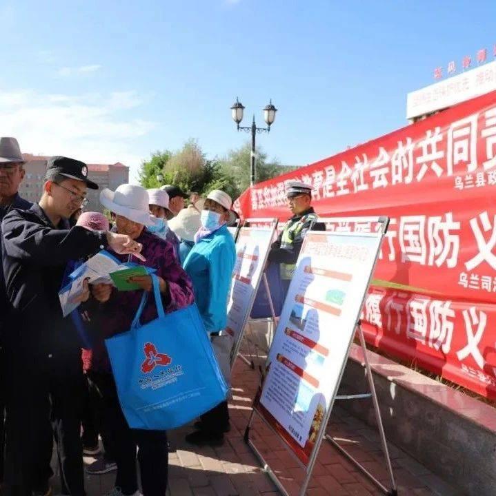 乌兰县开展全民国防教育日集中宣传活动