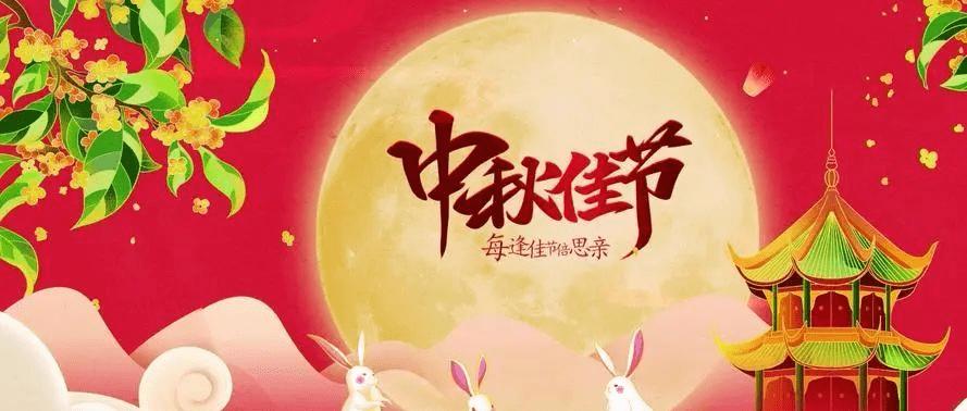 忻州市纪委监委祝您:花好月圆人团圆,福满中秋!