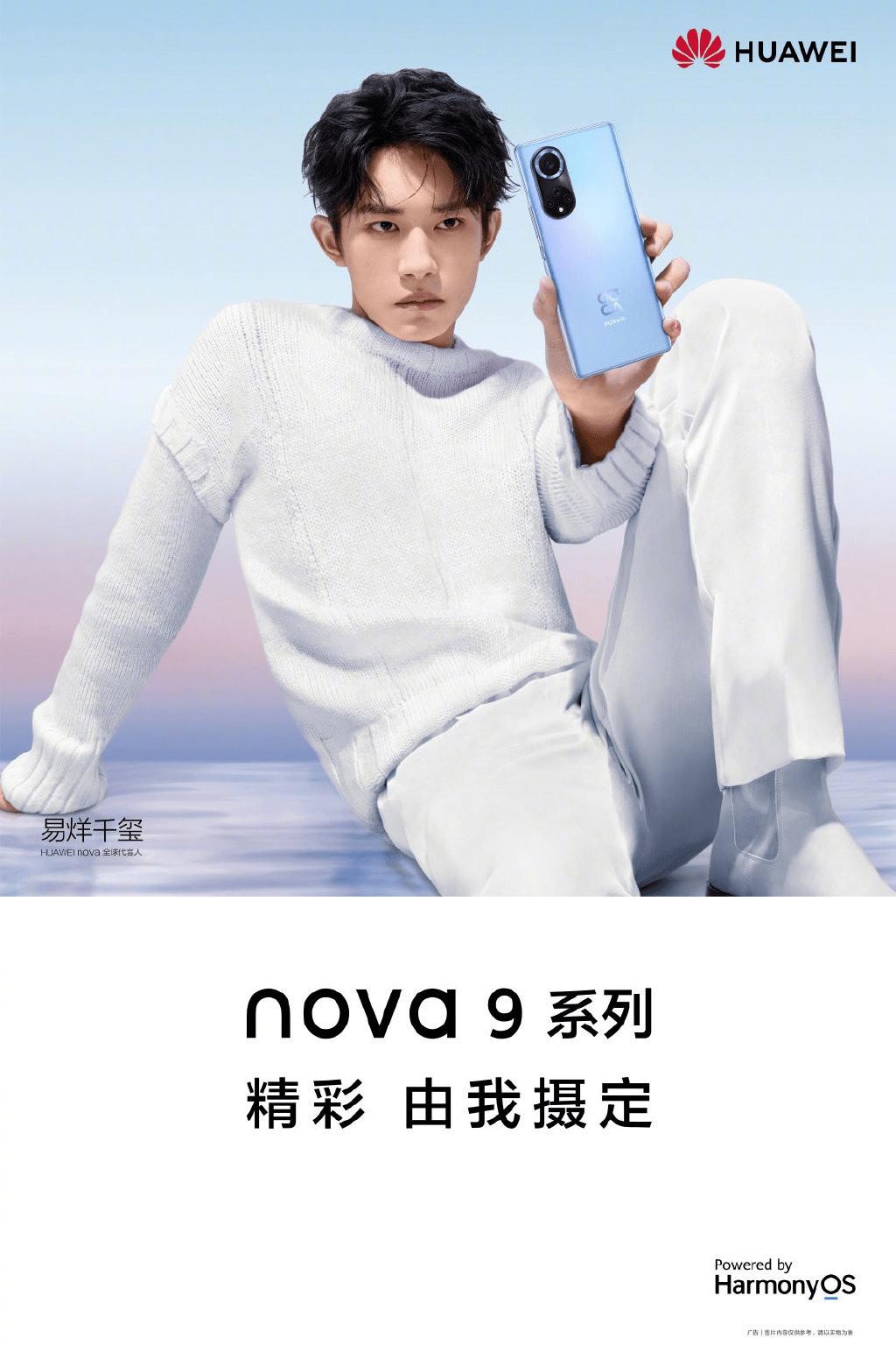 华为 久等了!华为nova 9系列23日发布,骁龙778G加持