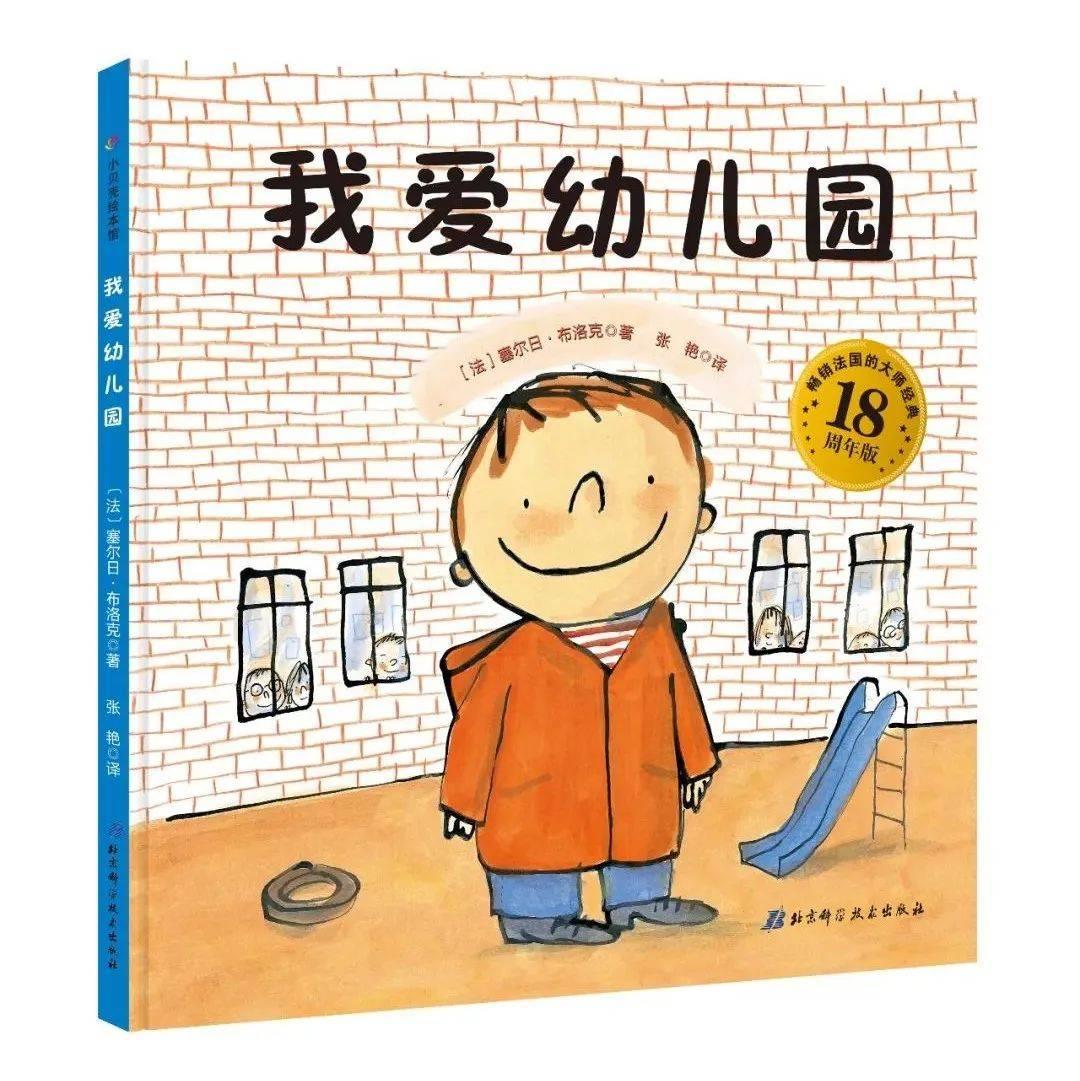 赠书丨警惕!孩子入园后的一个月左右,是分离焦虑的高发期