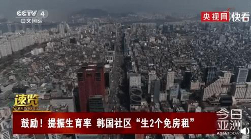 """韩国社区推出""""生孩子免租金""""政策:生两个孩子最高可免10年房租"""