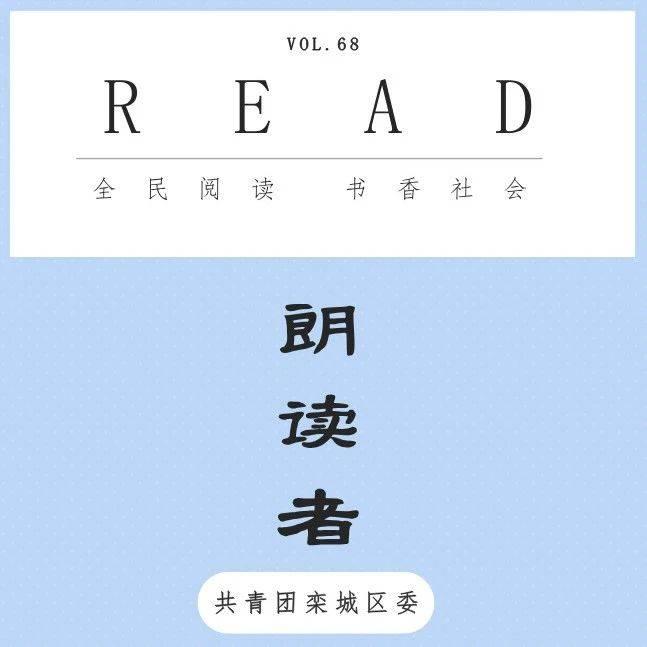 朗读者 丨 奋进之路,当力行