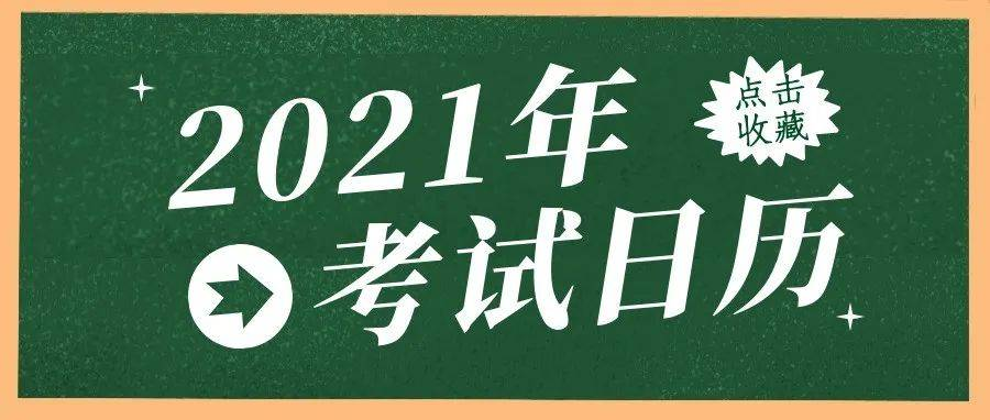 收藏!2021年9—12月考试日历