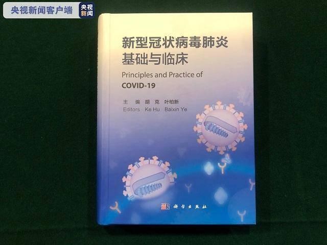中国首部《新型冠状病毒肺炎基础与临床》医学专著发布