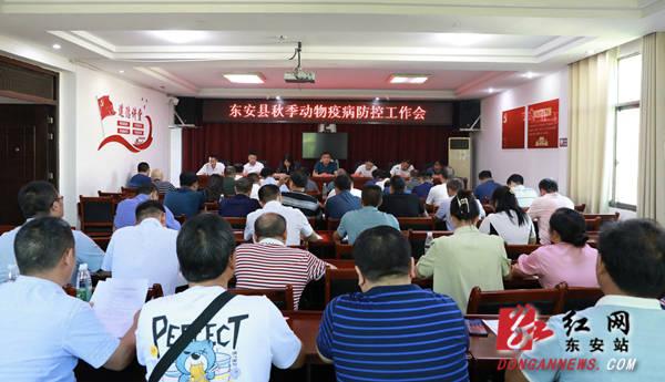 防控,疫病 东安县召开秋季动物疫病防控工作会议