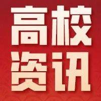 紧急通知!广东这所高校国庆只放3天!