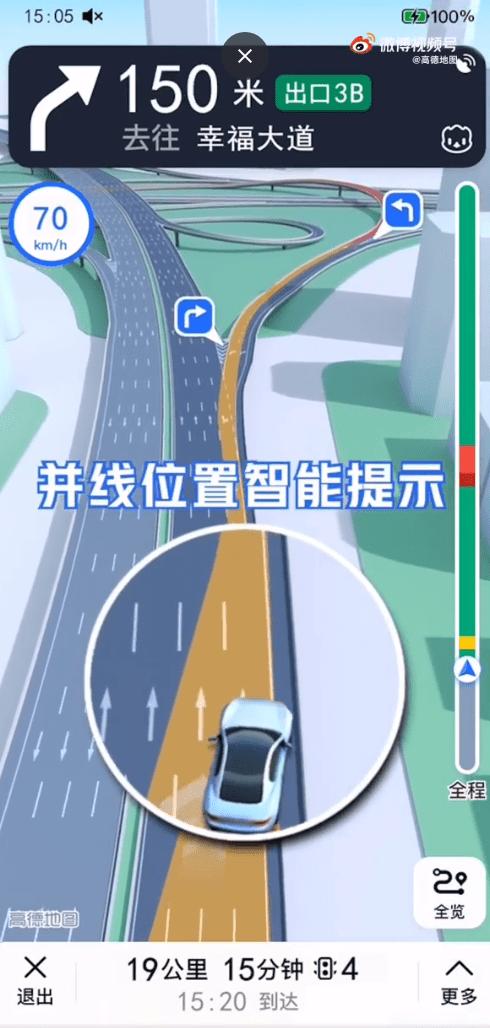 高德地图推出高清导航!十一自驾游再也不怕错过高速口