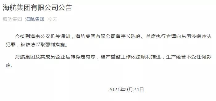海航集团董事长陈峰、首席执行官谭向东被依法采取强制措施