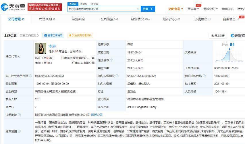江南布衣老板已非中国籍 2016该企业在港上市