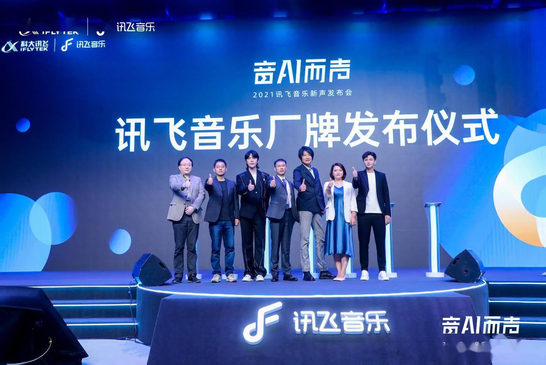 科大讯飞宣布进军音乐产业,推出讯飞音乐厂牌