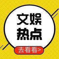 【文娱热点】吴刚、黄子韬《新名利场》改名《冬日暖阳》;王志文、姜武《731》官宣开机