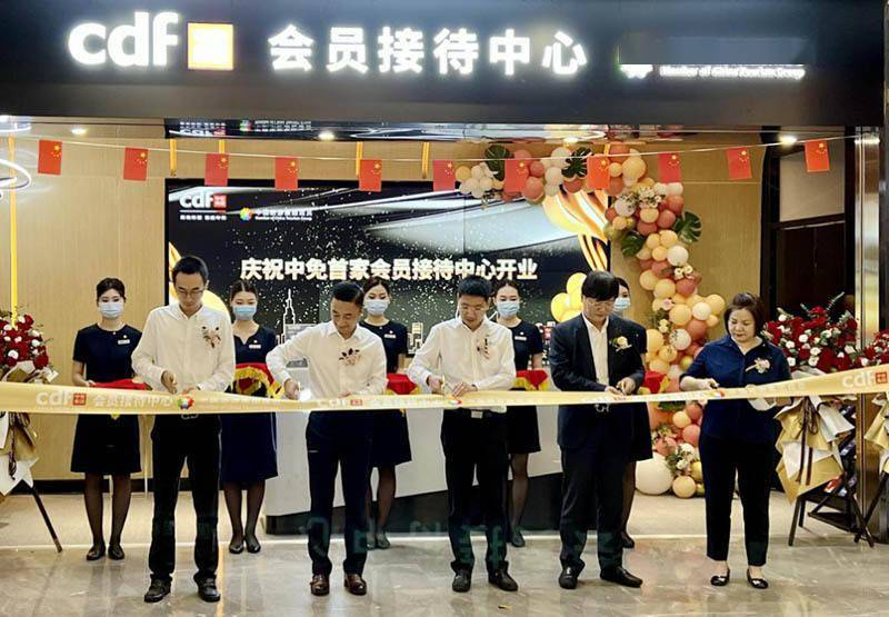 中国旅游集团旗下中免集团首家会员接待中心在海口开业迎宾