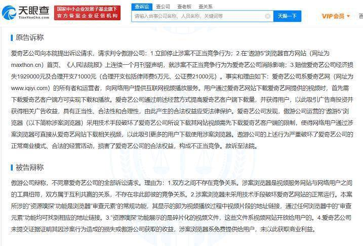 傲游破解其会员权限 爱奇艺获赔21万