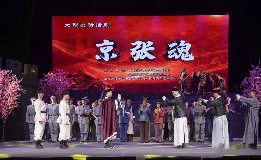 震撼!大型史诗话剧《京张魂》在昌平首演