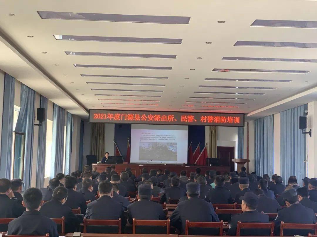 海北州门源县消防救援大队组织开展公安派出所、社区民警、村警消防安全培训班