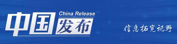 中国发布丨中国农村居民收入增速快于城镇居民 城乡居民收入差距持续缩小