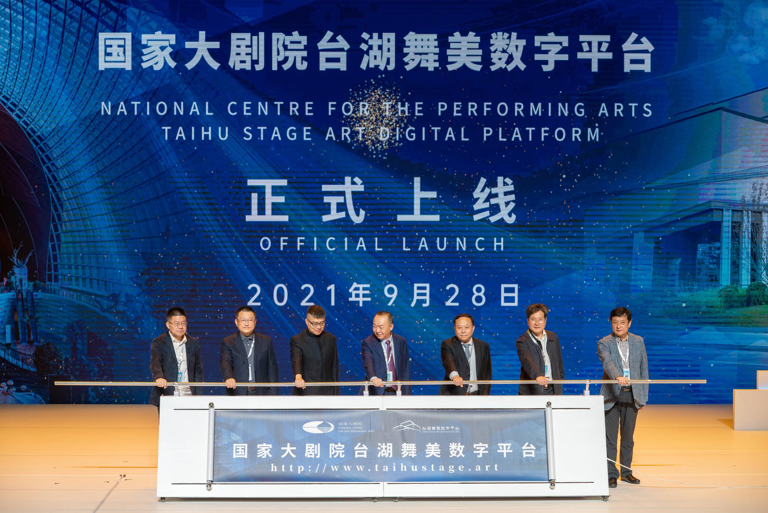 """聚焦""""数字化与舞台艺术"""",2021台湖舞美国际论坛开幕"""