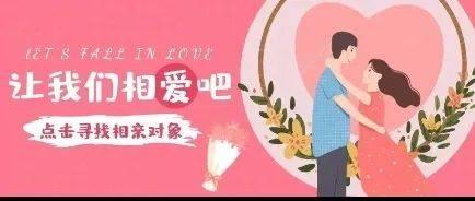 """【相亲报名】""""寻爱压油沟·完美邂逅""""大型相亲联谊会,单身速来!!!"""