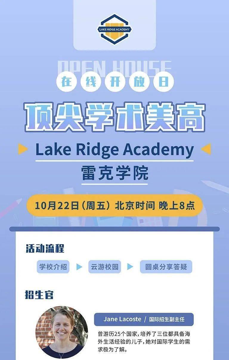 顶尖学术美高来了|俄亥俄州前十私立Lake Ridge Academy 雷克学院