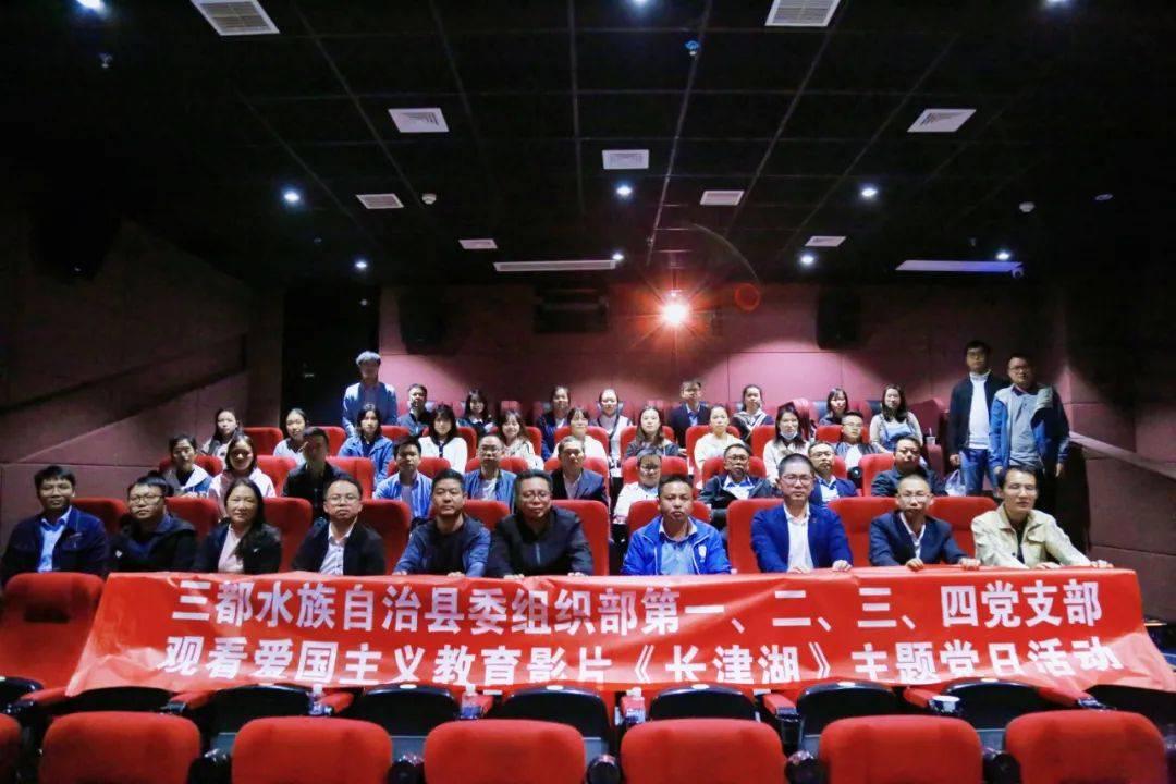 三都县委组织部党总支开展观看爱国主义教育影片《长津湖》主题党日活动