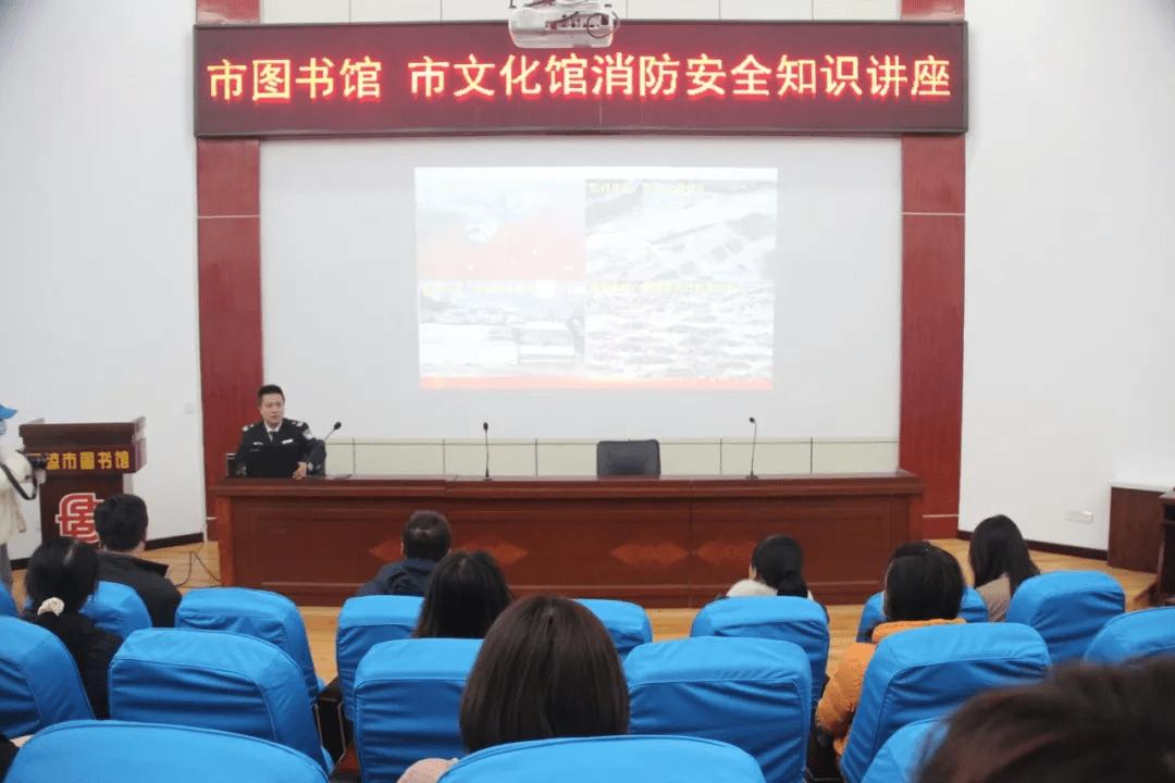 安全消防 警钟长鸣——市文化馆、市图书馆联合开展2021年度消防安全知识培训及演练