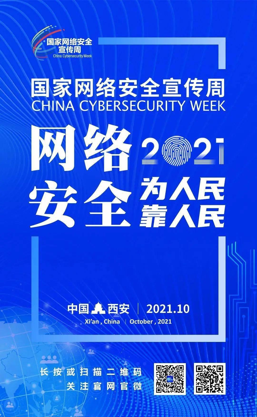 【网络安全宣传周】官方海报新鲜出炉!</title>         <meta http-equiv=