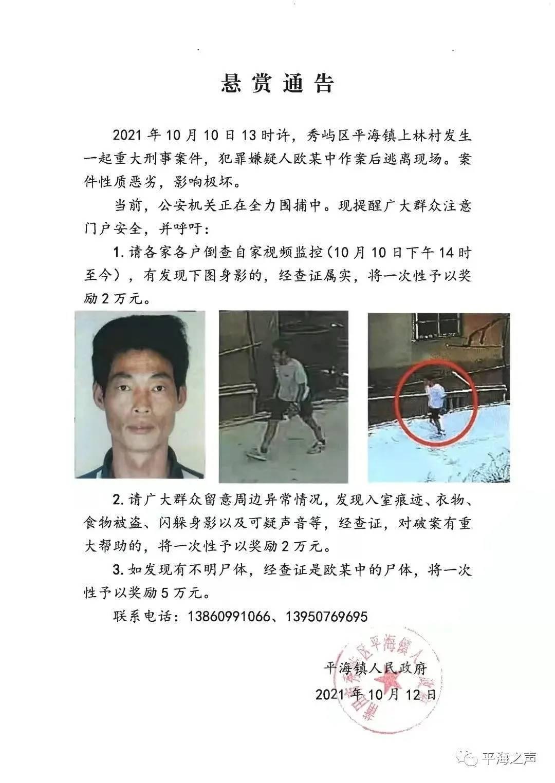 """""""活的2万、死的5万""""?官方回应莆田悬赏通告争议"""