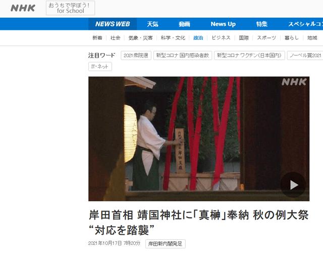 今早,日本首相岸田文雄向靖国神社供奉祭品