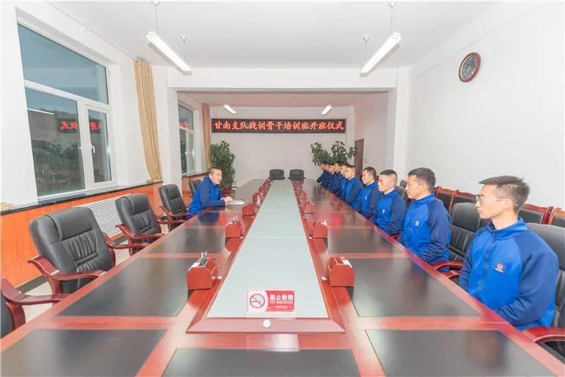 甘南支队战训骨干培训班正式开班