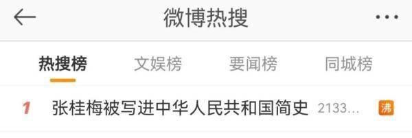 张桂梅被写进《中华人民共和国简史》!网友3字留言刷屏