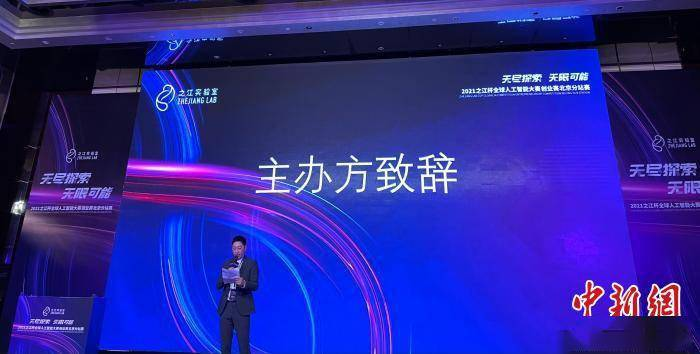 2021之江杯全球人工智能大赛创业赛北京分站赛举