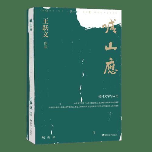 王跃文随笔集《喊山应》出版:冲破种种虚妄 看出人世的模样