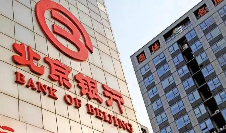北京银行资产超3万亿,领跑城商行!六成网点在外,考验异地业务风控