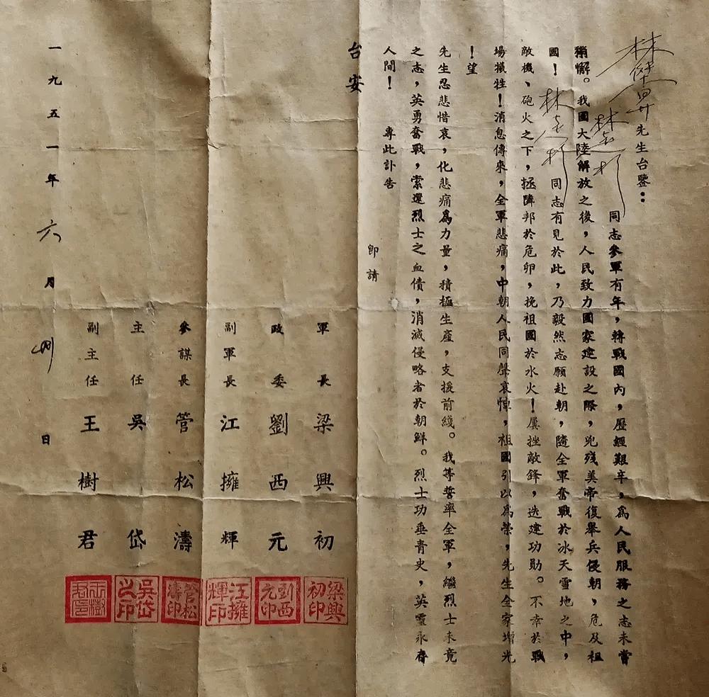 红色百年丨抗美援朝,闽西英雄儿女功不可没!
