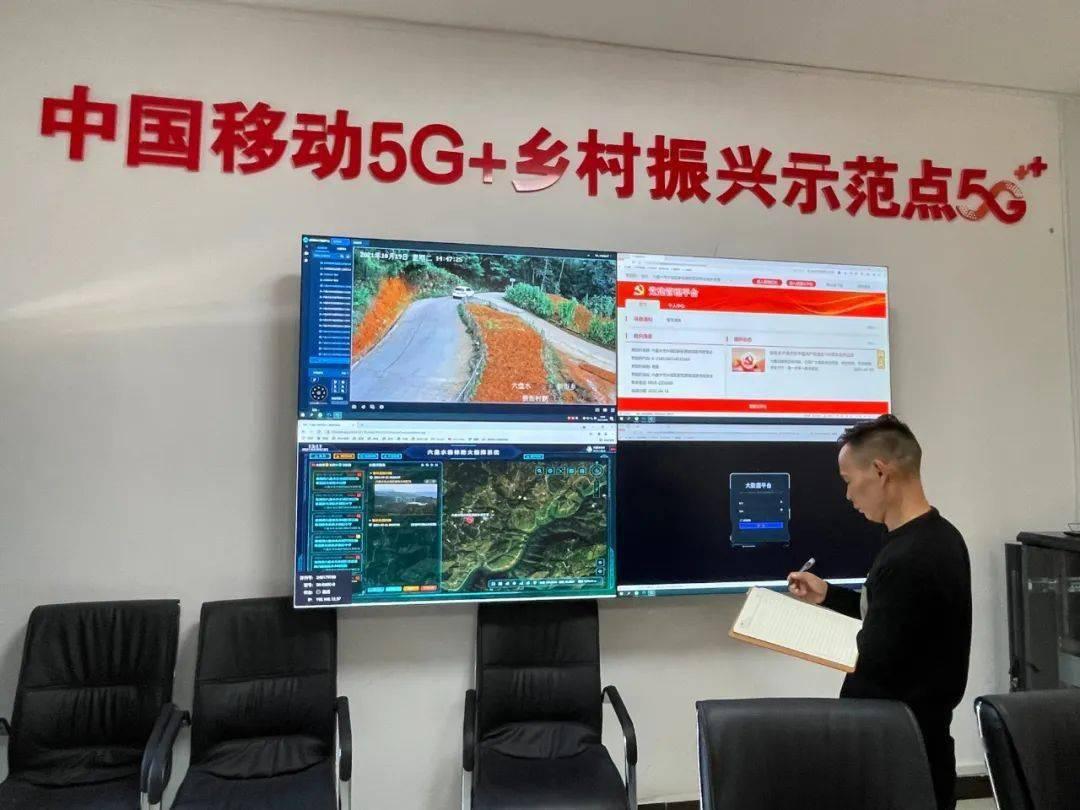 """水城区新街乡——依托""""5G+智慧乡镇""""为核心 提升基层社会治理现代化水平"""